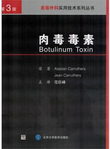 肉毒毒素(原著第3版)(美容皮肤科学实用技术系列丛书)
