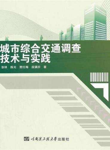 城市综合交通调查技术与实践