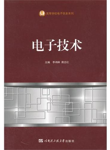 电子技术(高等学校电子信息系列)