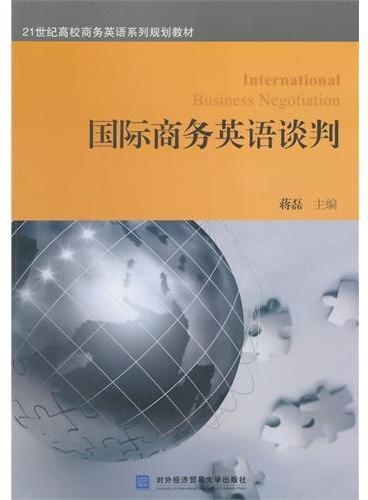 国际商务英语谈判
