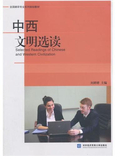 中西文明选读