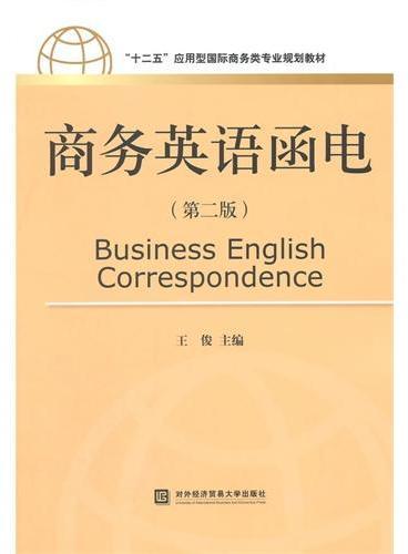 商务英语函电(第二版)