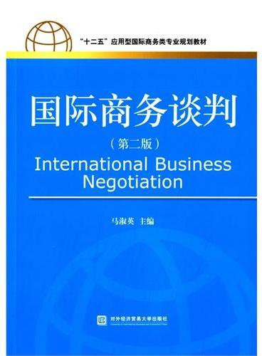 国际商务谈判(第二版)