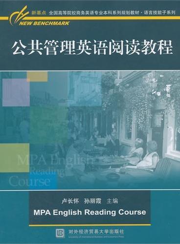公共管理英语阅读教程