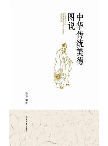 中华传统美德图说