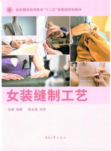 女装缝制工艺