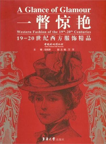一瞥惊艳:19-20世纪西方服饰精品