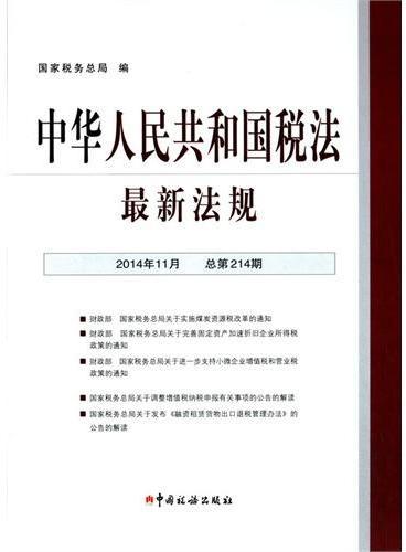 中华人民共和国税法最新法规(2014年11月)