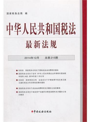 中华人民共和国税法最新法规(2014年12月)