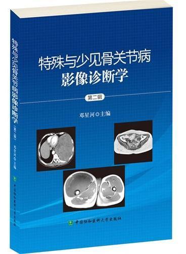 特殊与少见骨关节病影像诊断学(第二辑)