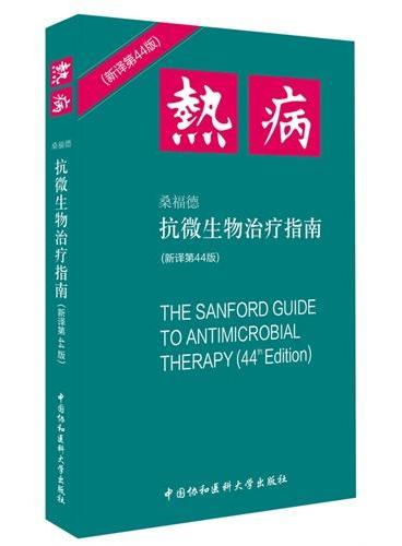 热病——桑福德抗微生物治疗指南(新译第44版)