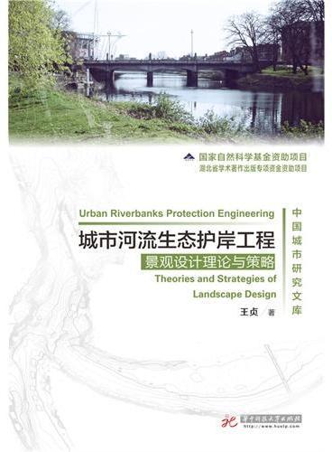 城市河流生态护岸工程景观设计理论与策略