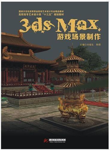 3ds MAX游戏场景制作