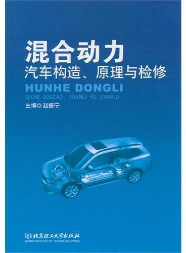混合动力汽车构造、原理与检修