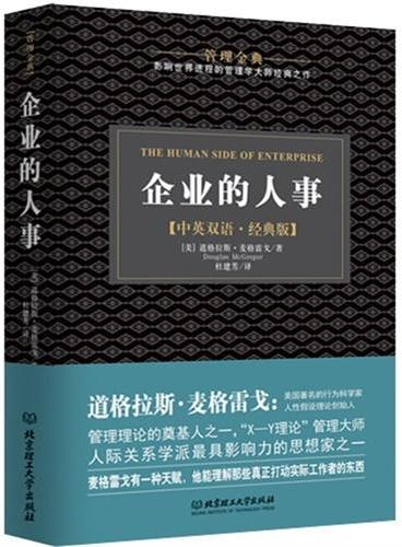 企业的人事(世界上最伟大的管理书之一,20世纪最具革命性的管理理论)