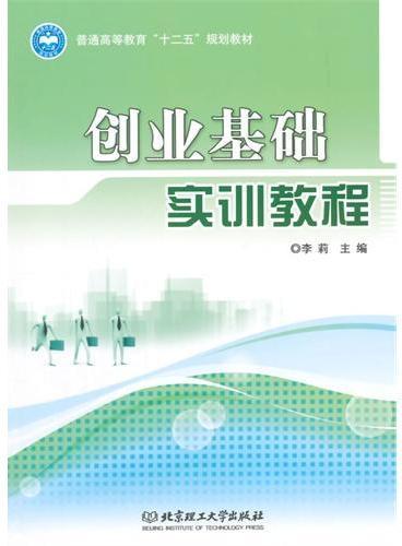 创业基础实训教程(含实训手册)
