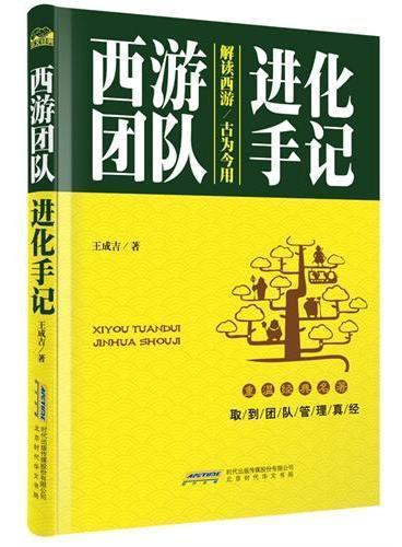 西游团队进化手记:团队管理的实战指南,所有职场人士的必读之书!
