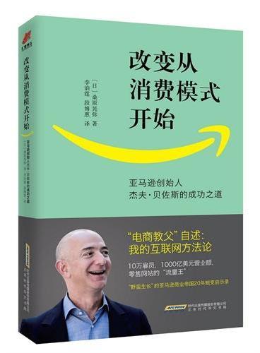 改变从消费模式开始——亚马逊创始人杰夫·贝佐斯的成功之道
