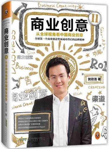 商业创意2:从全球视角看中国商业创意