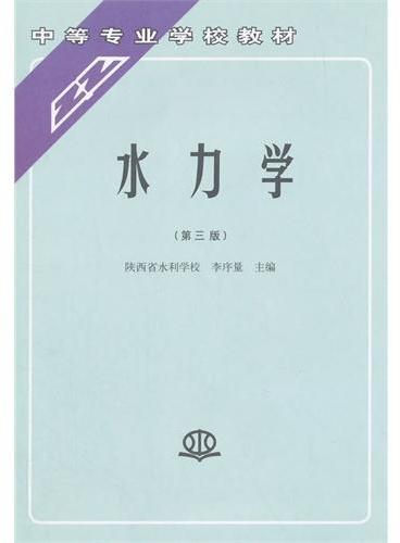 水力学 (第三版)(中等专业学校教材)