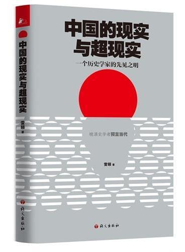 中国的现实与超现实——一个历史学家的先见之明