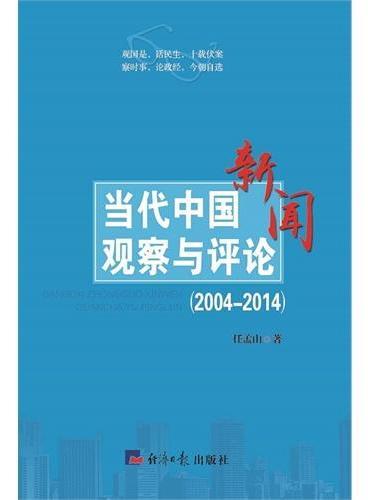 当代中国新闻观察与评论