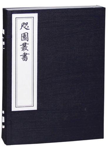 咫园丛书(一函二册)