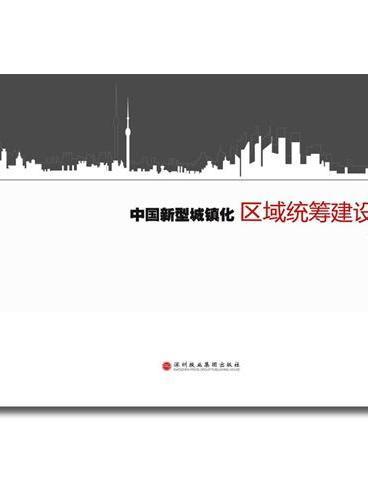 中国新型城镇化区域统筹建设模式(图册版)
