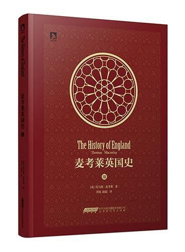麦考莱英国史第3卷