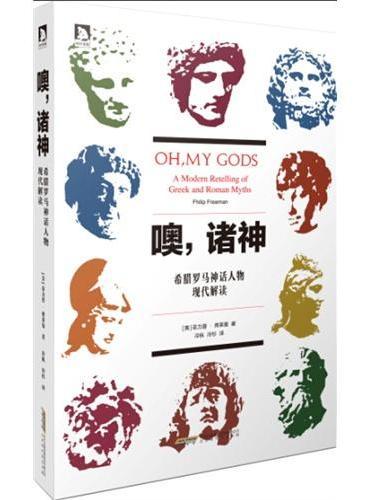 噢,诸神:希腊罗马神话人物现代解读
