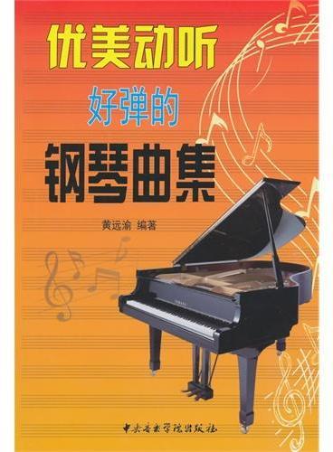 优美动听好弹的钢琴曲集(卓)