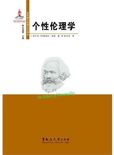 个性伦理学