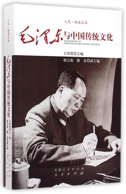 毛泽东与中国传统文化—(文化类)(人民联盟文库)