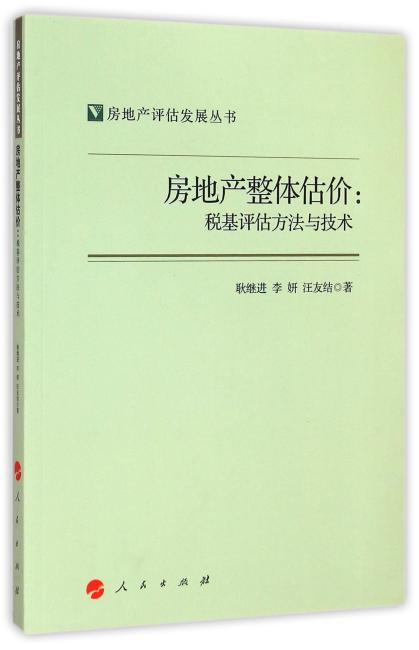 房地产整体估价:税基评估方法与技术(房地产评估发展丛书)