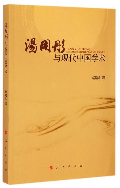 汤用彤与现代中国学术