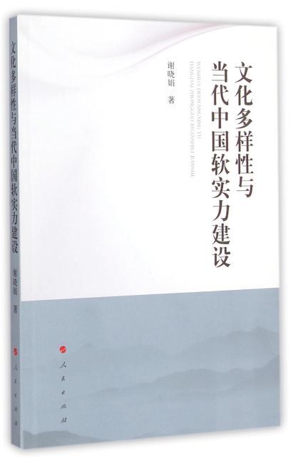 文化多样性与当代中国软实力建设