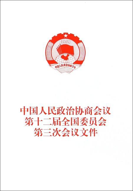中国人民政治协商会议第十二届全国委员会第三次会议文件(2015政协文件)