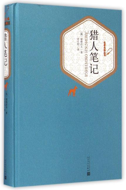猎人笔记(精装版)