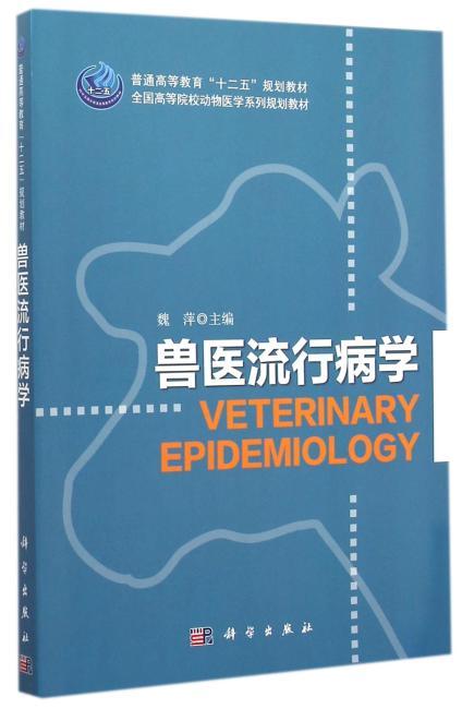 兽医流行病学