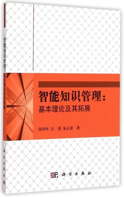 智能知识管理:基本理论及其拓展