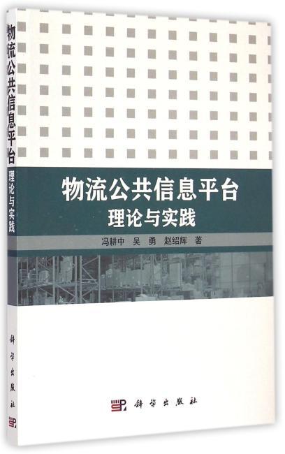 物流公共信息平台理论与实践