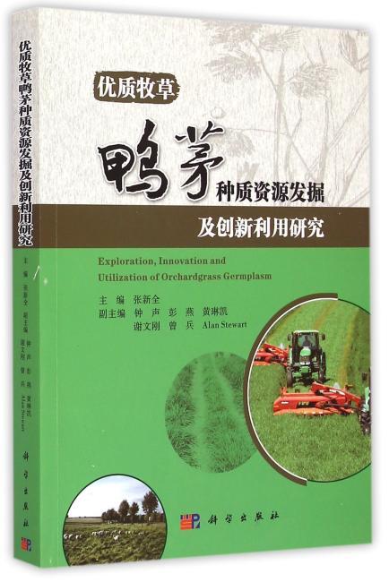 优质牧草鸭茅种质资源发掘及创新利用研究