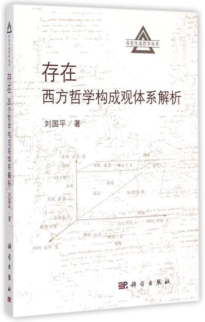 存在--西方哲学构成观体系解析