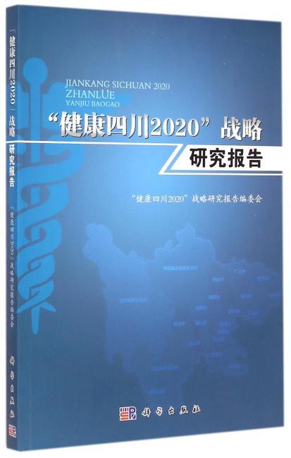 """""""健康四川2020""""战略研究报告"""