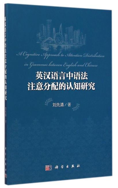 英汉语言中语法注意分配的认知研究