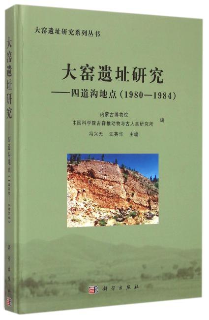 大窑遗址——四道沟地点(1980-1984)
