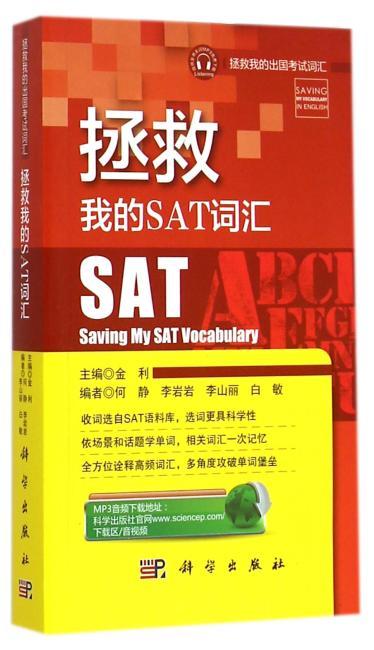 拯救我的SAT词汇