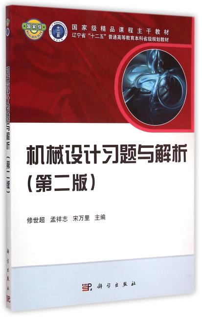机械设计习题与解析(第二版)