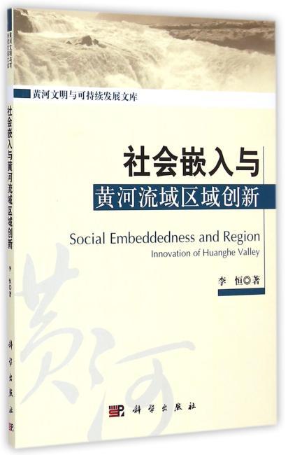 社会嵌入与黄河流域区域创新