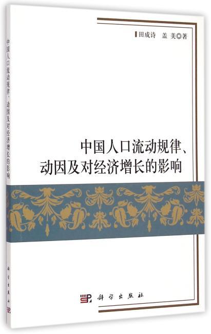 中国人口流动规律、动因及对经济增长的影响